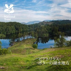 BEATRIX POTTERS LAKE DISTRICT  JAPANESE - Trust National
